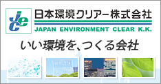 日本環境クリア―株式会社