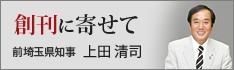 創刊に寄せて 埼玉県知事 上田 清司