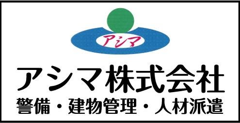 アシマ株式会社 警備・建物管理・人材派遣