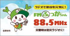 FMふっかちゃん 88.5MHz[埼玉県深谷市のラジオ局]